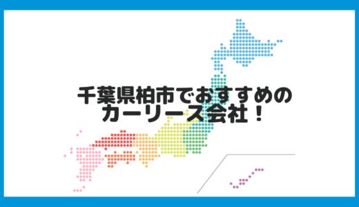 千葉県柏市でおすすめのカーリース会社!