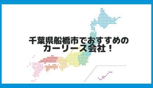 千葉県船橋市でおすすめのカーリース会社!