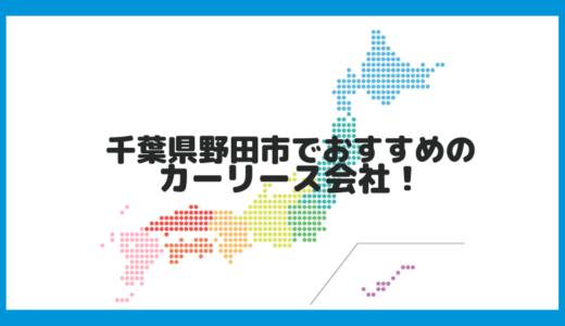 千葉県野田市でおすすめのカーリース会社!