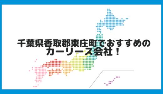 千葉県香取郡東庄町でおすすめのカーリース会社!