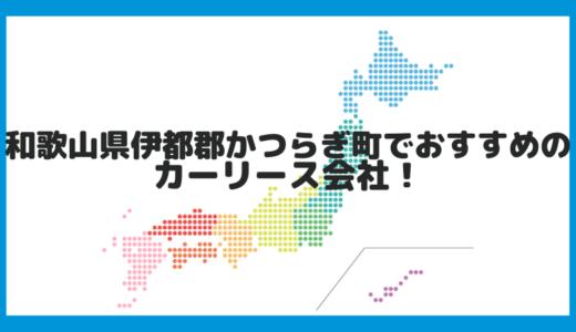 和歌山県伊都郡かつらぎ町でおすすめのカーリース会社!