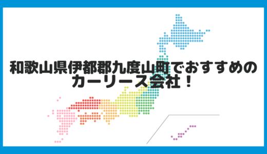 和歌山県伊都郡九度山町でおすすめのカーリース会社!
