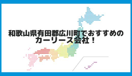 和歌山県有田郡広川町でおすすめのカーリース会社!