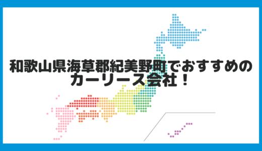 和歌山県海草郡紀美野町でおすすめのカーリース会社!