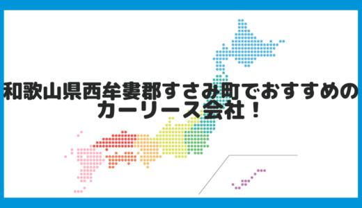 和歌山県西牟婁郡すさみ町でおすすめのカーリース会社!
