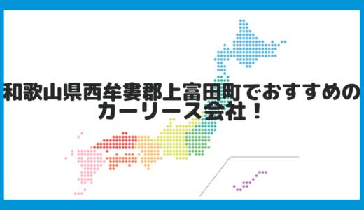 和歌山県西牟婁郡上富田町でおすすめのカーリース会社!