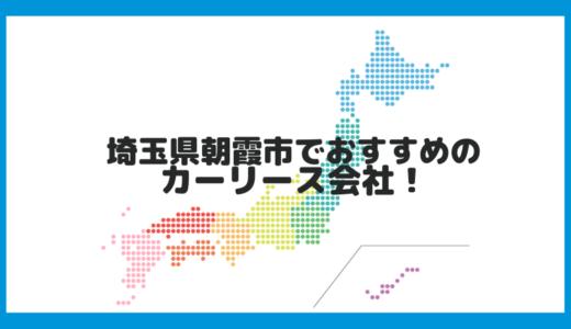 埼玉県朝霞市でおすすめのカーリース会社!