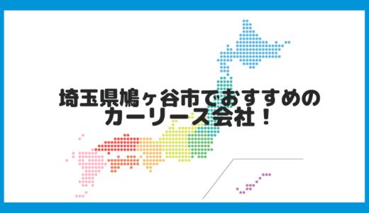 埼玉県鳩ヶ谷市でおすすめのカーリース会社!
