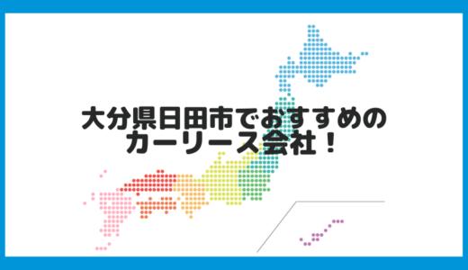 大分県日田市でおすすめのカーリース会社!