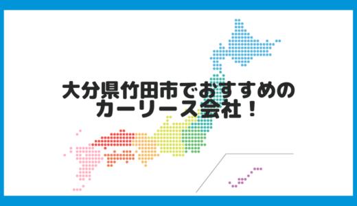 大分県竹田市でおすすめのカーリース会社!