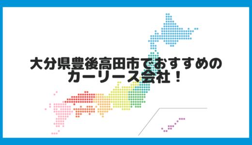 大分県豊後高田市でおすすめのカーリース会社!