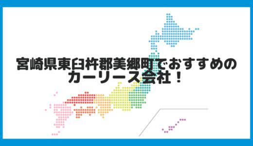 宮崎県東臼杵郡美郷町でおすすめのカーリース会社!