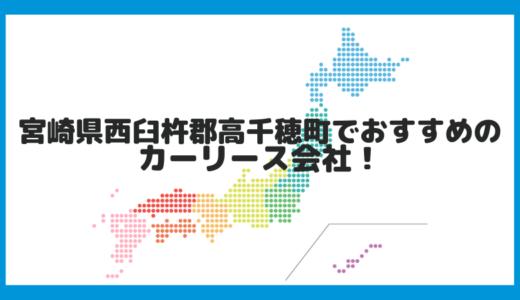 宮崎県西臼杵郡高千穂町でおすすめのカーリース会社!