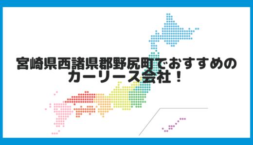 宮崎県西諸県郡野尻町でおすすめのカーリース会社!