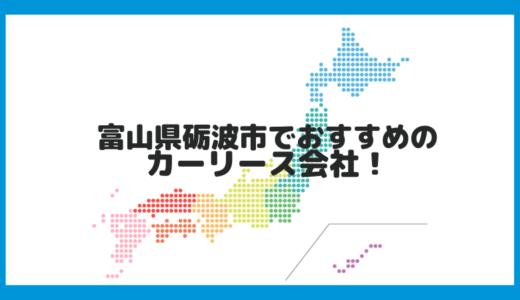富山県砺波市でおすすめのカーリース会社!