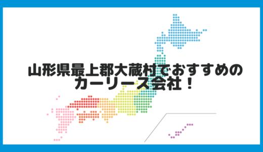 山形県最上郡大蔵村でおすすめのカーリース会社!