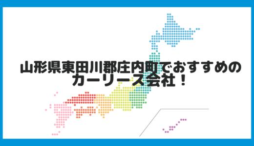 山形県東田川郡庄内町でおすすめのカーリース会社!