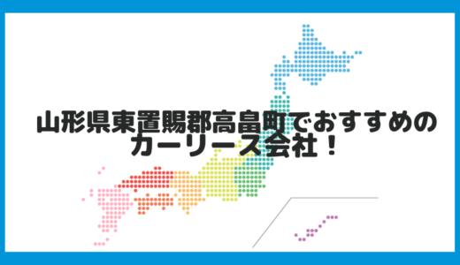 山形県東置賜郡高畠町でおすすめのカーリース会社!