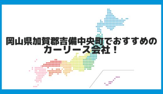 岡山県加賀郡吉備中央町でおすすめのカーリース会社!