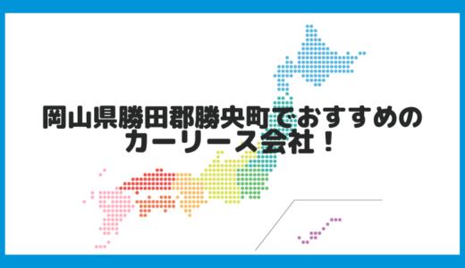 岡山県勝田郡勝央町でおすすめのカーリース会社!