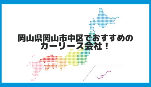 岡山県岡山市中区でおすすめのカーリース会社!