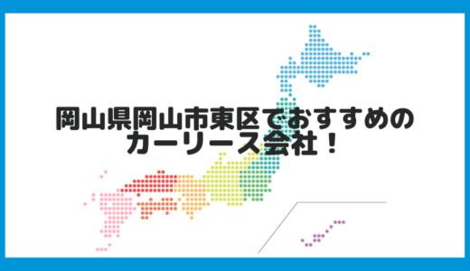岡山県岡山市東区でおすすめのカーリース会社!
