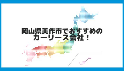 岡山県美作市でおすすめのカーリース会社!
