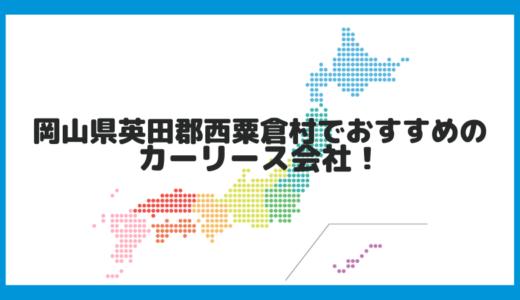 岡山県英田郡西粟倉村でおすすめのカーリース会社!