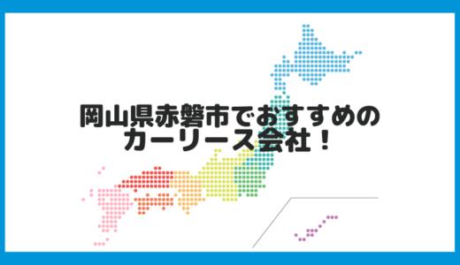 岡山県赤磐市でおすすめのカーリース会社!