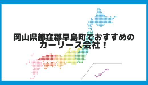 岡山県都窪郡早島町でおすすめのカーリース会社!