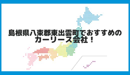 島根県八束郡東出雲町でおすすめのカーリース会社!