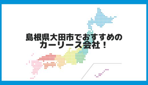 島根県大田市でおすすめのカーリース会社!