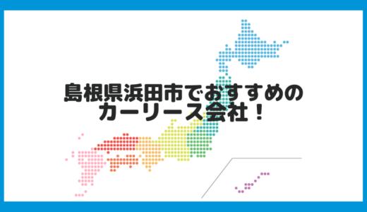 島根県浜田市でおすすめのカーリース会社!