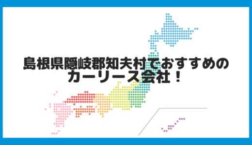島根県隠岐郡知夫村でおすすめのカーリース会社!