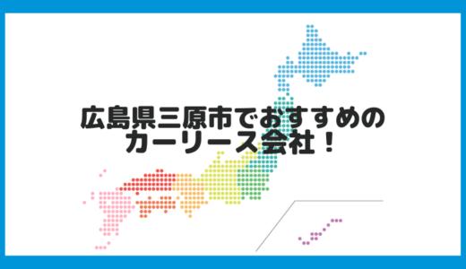 広島県三原市でおすすめのカーリース会社!