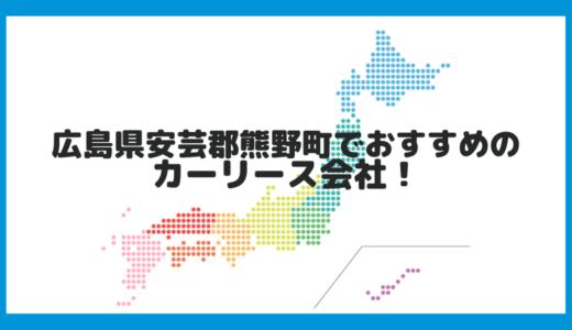 広島県安芸郡熊野町でおすすめのカーリース会社!