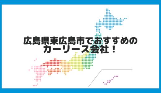 広島県東広島市でおすすめのカーリース会社!