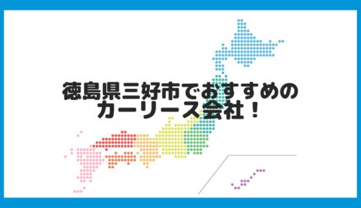 徳島県三好市でおすすめのカーリース会社!