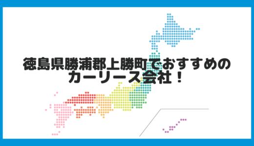 徳島県勝浦郡上勝町でおすすめのカーリース会社!
