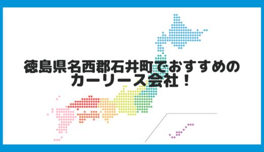 徳島県名西郡石井町でおすすめのカーリース会社!
