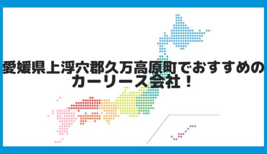 愛媛県上浮穴郡久万高原町でおすすめのカーリース会社!