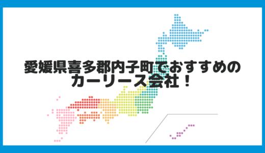 愛媛県喜多郡内子町でおすすめのカーリース会社!