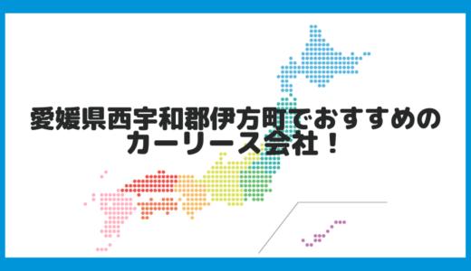 愛媛県西宇和郡伊方町でおすすめのカーリース会社!