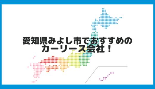 愛知県みよし市でおすすめのカーリース会社!