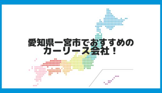 愛知県一宮市でおすすめのカーリース会社!