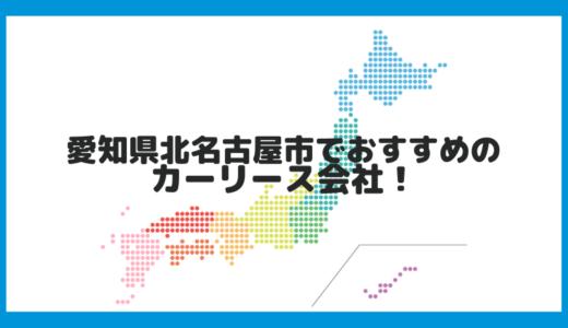 愛知県北名古屋市でおすすめのカーリース会社!