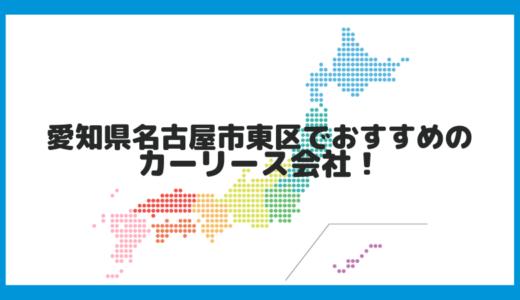 愛知県名古屋市東区でおすすめのカーリース会社!
