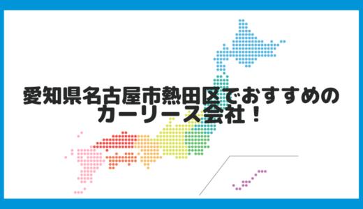 愛知県名古屋市熱田区でおすすめのカーリース会社!