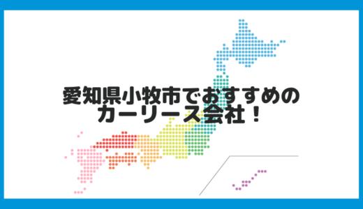 愛知県小牧市でおすすめのカーリース会社!