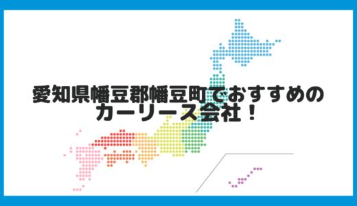 愛知県幡豆郡幡豆町でおすすめのカーリース会社!